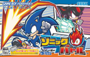 Sonic Battle box Japan