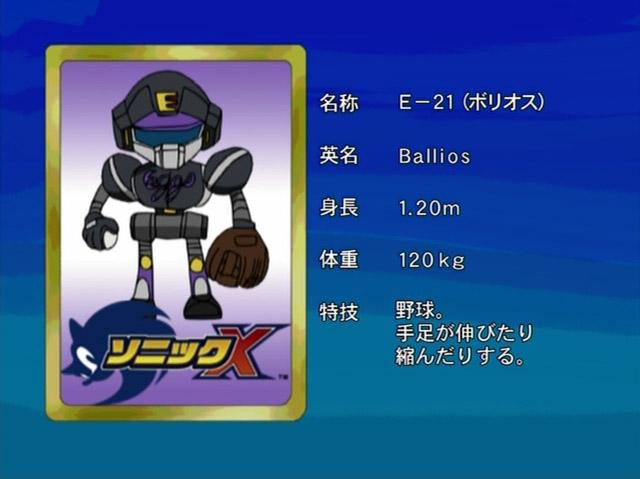 File:Sonicx-ep10-eye2.jpg