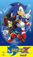 Sonic X VHS JP Vol 9