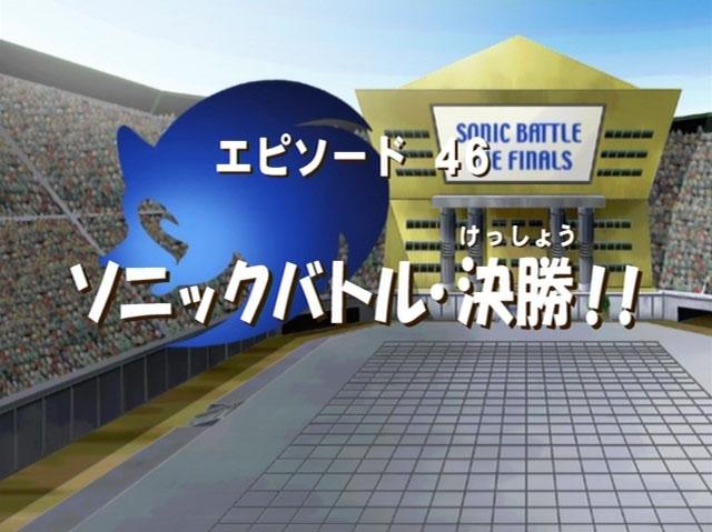 Sonic x ep 46 jap title