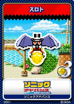 File:Sonic Advance 08 Slot.png