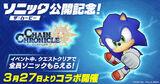 Chain Chronicle - Sonic promo