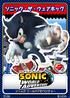 Sonic Unleashed 13 Werehog