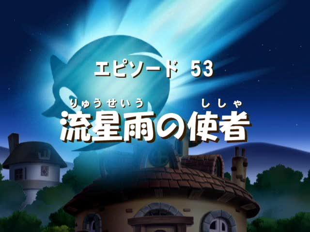 Sonic x ep 53 jap title