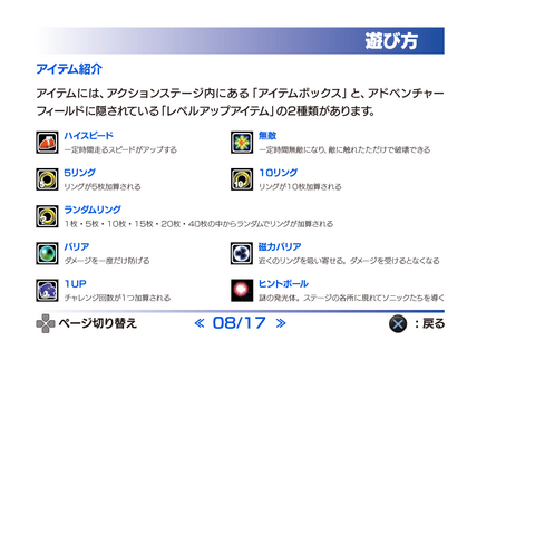 File:SonicAdventureDX2011 PS3Manual8.png