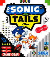 Sonic-&-Tails-Japanese-Boxart