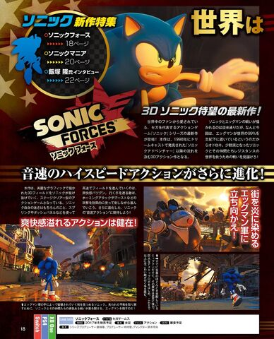 File:Sonic-Forces-Famitsu-Scan-1.jpg