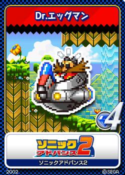 File:Sonic Advance 2 10 Dr. Robotnik.png