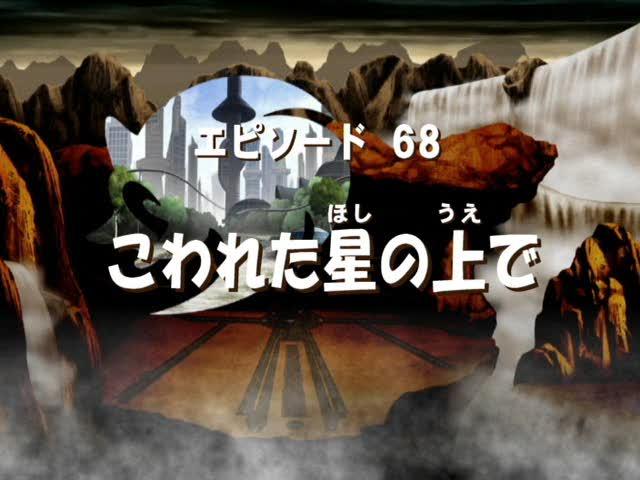 Sonic x ep 68 jap title