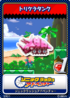 Sonic Rush Adventure 04 Torikeratanku
