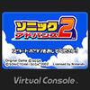 Advance 2 JP Wii U Virtual Console