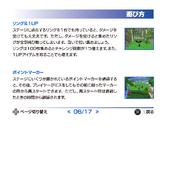 SonicAdventureDX2011 PS3Manual6