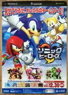 Sonic Heroes JP poster