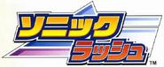Sonic Rush logo JP
