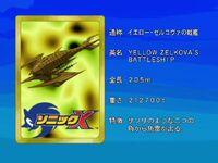 Sonicx-ep66-eye2