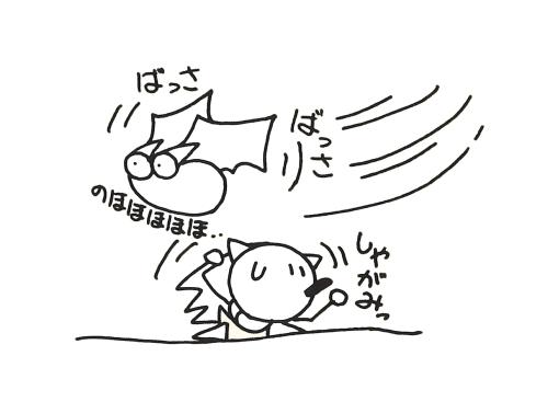 File:Sketch-Bat-Brain-III.png