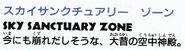 SK Zone Logo 5