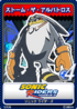 Sonic Riders 11 Storm the Albatross