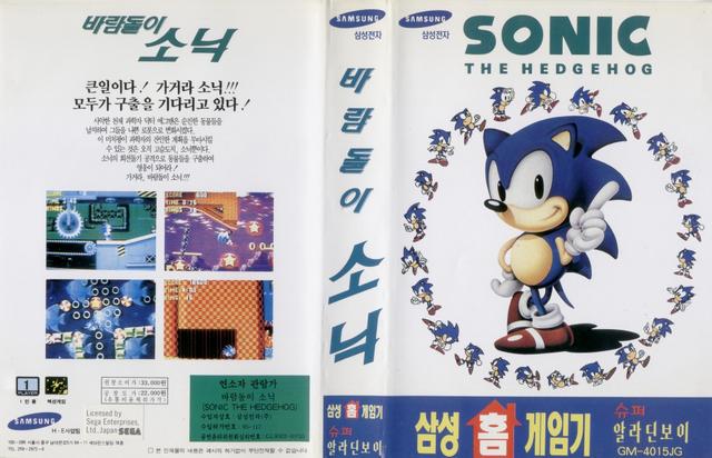 File:Sonickorenloveishippo.png