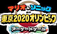 Mario&SonicTokyo2020OlympicGamesArcadeEdition JP Logo