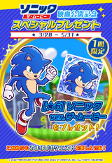 Puyo Puyo!! Quest - Sonic movie promo