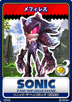 File:Sonic 06 - 11 Mephiles.png