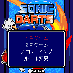 File:Sonic-darts-mode.png