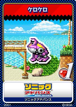 File:Sonic Advance - 03 Kero-Kero.png