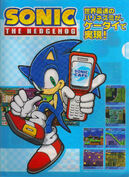 Sonic Cafe clear file