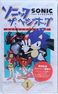 Sonic OVA 1 sticker