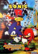 Sonic R JP poster