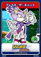 Sonic Rush karta 14