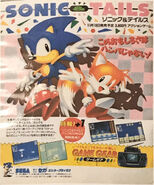 Sonic & Tails JP poster