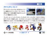SonicAdventureDX2011 PS3Manual4