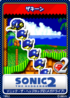 Sonic the Hedgehog 2 - 07 Crawlton