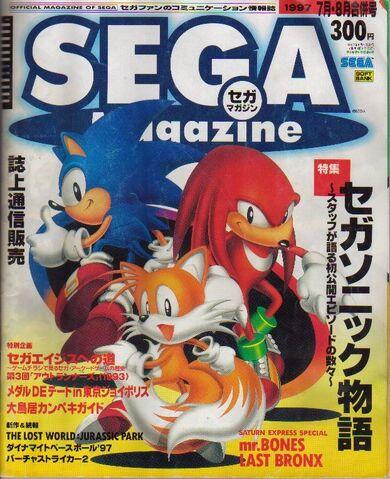 File:Sonic-jam-magazine-artwork.jpg