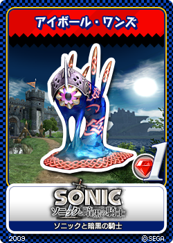 File:Sonic and the Black Knight - 04 アイボール・ワンズ.png