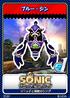 Sonic and the Secret Rings - 02 Blue Djinn