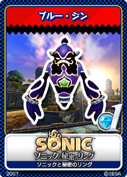 File:Sonic and the Secret Rings - 02 Blue Djinn.png