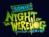 Sonic: Night of the Werehog/Gallery