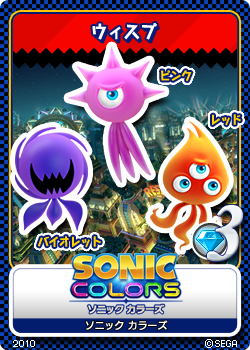File:Sonic Colors 07 Wisps.png