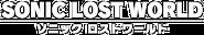 Sonic Lost World website logo