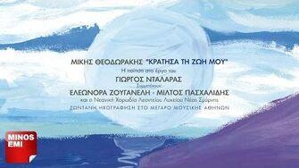Άσμα Ασμάτων - Γιώργος Νταλάρας (Live 2015)