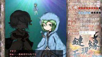 EE Stage 2 Boss - Aoji Shitodo's Theme - Stirred Up Solid Diamond ~ Let's Joke!-0