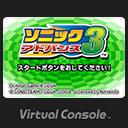 Sonic Advance 3 Icona - Virtual Console Wii U