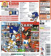 Sonic10thAnniversary-Back