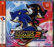 SonicAdventure2JP-CoverFront