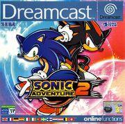 SonicAdventure2EU-CoverFront