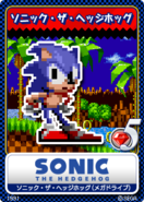 Sonic the Hedgehog MD - 20 Sonic the Hedgehog