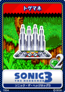 Sonic the Hedgehog 3 - 05 Spiker